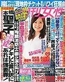週刊女性 2014年 9/9号 [雑誌]