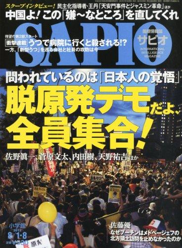 SAPIO (サピオ) 2012年 8/8号 [雑誌]