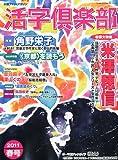 活字倶楽部 2011年 06月号 [雑誌]