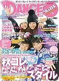 ダンス・スタイル・キッズvol.5 2009年秋号
