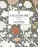 ウィリアム・モリスの美しい塗り絵: ロンドン、ヴィクトリア・アンド・アルバート・ミュージアムのコレクションより