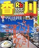 るるぶ香川 '04 (るるぶ情報版地域)