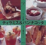 ティラミス&パンナコッタ―マンマの味のイタリア菓子26レシピ (Sweet Table)
