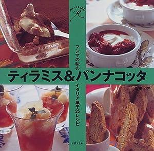 ティラミス&パンナコッタ—マンマの味のイタリア菓子26レシピ (Sweet Table)