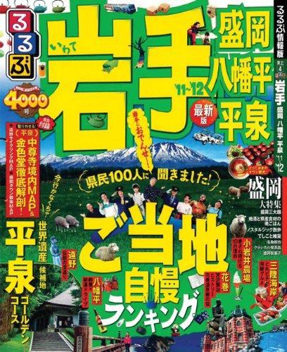 るるぶ岩手 盛岡 八幡平 平泉'11~'12 (国内シリーズ)