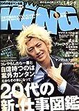 KING (キング) 2007年 01月号 [雑誌]