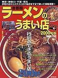 首都圏ラーメンのうまい店200軒―行列のできるうまい店200軒 (2000年版) (Seibido mook)