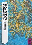 妖怪談義 (講談社学術文庫 135) [文庫] / 柳田 國男 (著); 講談社 (刊)