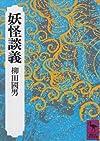 妖怪談義 (講談社学術文庫)