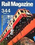 Rail Magazine (レイル・マガジン) 2012年 05月号 Vol.344