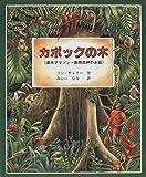 カポックの木―南米アマゾン・熱帯雨林のお話
