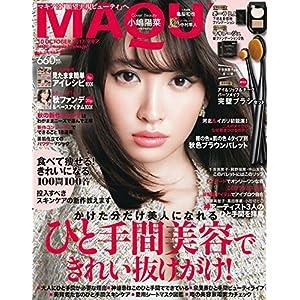 MAQUIA 表紙画像