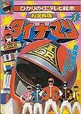 科学戦隊ダイナマン (1) (ひかりのくにテレビ絵本 (160))