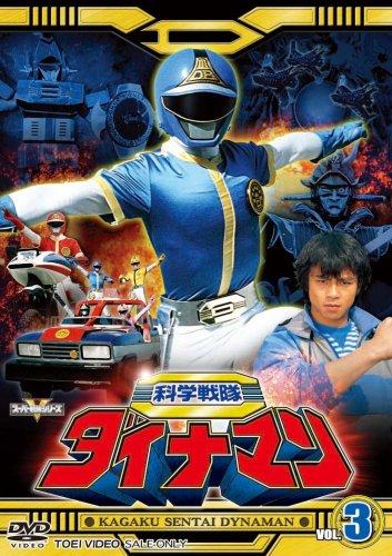 科学戦隊ダイナマン VOL.3 [DVD]