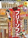 おとなの Windows (ウィンドウズ) 2013年8月号
