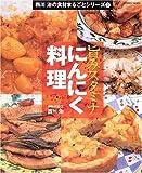 旨みスタミナにんにく料理 (Inforest mook—西川治の食材まるごとシリーズ)