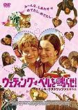 ウェディング・ベルを鳴らせ! [DVD]