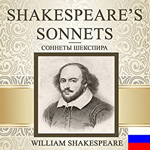 Shakespeare's Sonnets [Russian Edition] Audiobook
