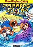 六門世界RPGリプレイW〈2〉幻の島に大海獣を追う! (富士見ドラゴンブック)