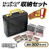 トレーディングカード 収納 ケース お買い得7点セット / トレカ キャリングケース +デッキケース + フルプロテクトスリーブ