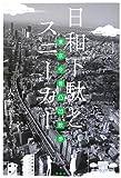 日和下駄とスニーカー―東京今昔凸凹散歩