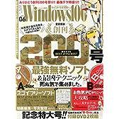Windows 100% 2015年 06月号 [雑誌]