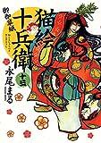 猫絵十兵衛御伽草紙 十三巻 (ねこぱんちコミックス)