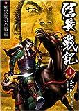 信長戦記 1 (SPコミックス)