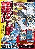 ポケットモンスター オメガルビー・アルファサファイア 公式ガイドブック 完全ぜんこく図鑑完成ガイド