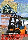 The作業車両―これまで知ることのできなかった作業車両のすべてを明かす!