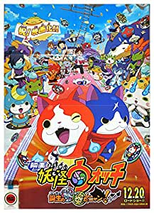 Amazon.com: Promo BIG Poster Yo-kai Watch Jibanyan Fuyunyan Komasan