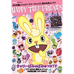 HAPPY TREE FRIENDS (e-MOOK) (e-MOOK �󓇎Ѓu�����h���b�N)