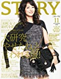 STORY (ストーリー) 2010年 11月号 [雑誌]