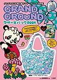 GRAND GROUND マザーズバッグBOOK