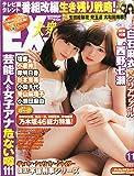 EX (イーエックス) 大衆 2014年 11月号 [雑誌]