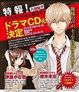 「オオカミ少女と黒王子」第6巻限定版にドラマCDが同梱