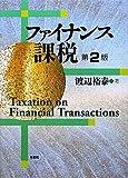 ファイナンス課税 第2版