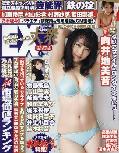 EX (イーエックス) 大衆 2016年4月号 [雑誌]