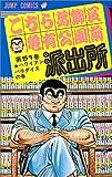 こちら葛飾区亀有公園前派出所 (第51巻) (ジャンプ・コミックス)