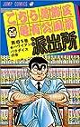 こちら葛飾区亀有公園前派出所 第51巻 1988-04発売