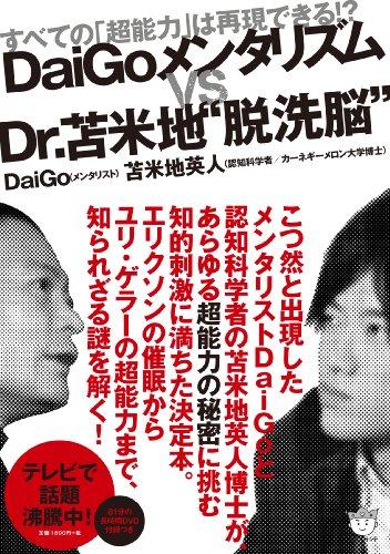 DaiGoメンタリズムvs.Dr.苫米地