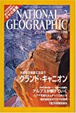 NATIONAL GEOGRAPHIC (ナショナル ジオグラフィック) 日本版 2006年 02月号