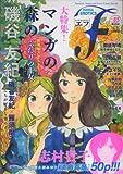 マンガ・エロティクス・エフ vol.85