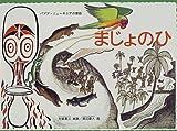 まじょのひ—パプア・ニューギニアの昔話