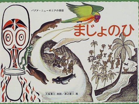 まじょのひ―パプア・ニューギニアの昔話 (こどものとも世界昔ばなしの旅)