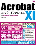 Acrobat XI スーパーリファレンス for Windows & Macintosh