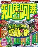 知床・阿寒網走・釧路湿原 '10 (マップルマガジン 北海道 7)