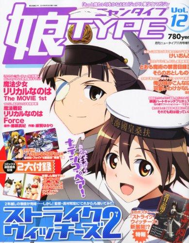 娘TYPE (にゃんタイプ) 2010年 11月号 [雑誌]