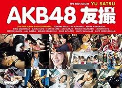 AKB48 友撮 THE RED ALBUM (講談社 Mook)