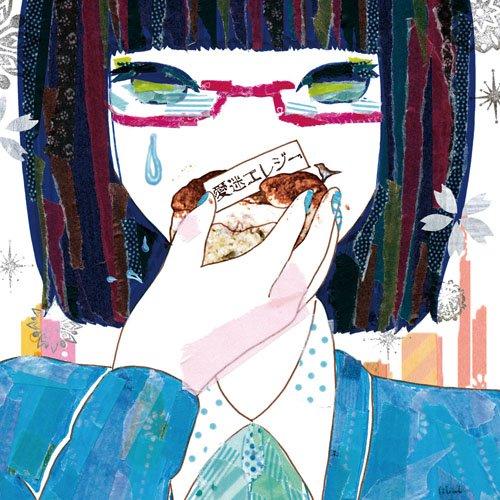 愛迷エレジー(DVD付)
